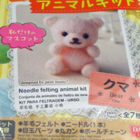 Needle Felting Kit - Bear