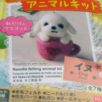 Needle Felting Kit - Dog in a Teacup