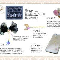 Padico Soft Mini Jewellery Mold - Mini Star