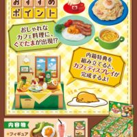 Re-Ment Gudetama Cafe Miniature Collection